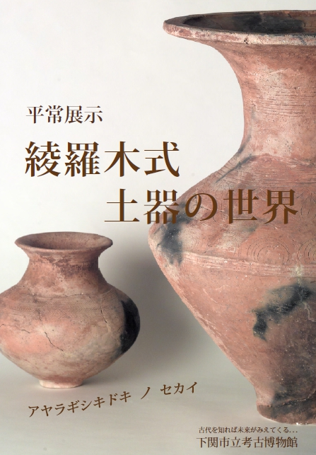 平常展示 綾羅木式土器の世界