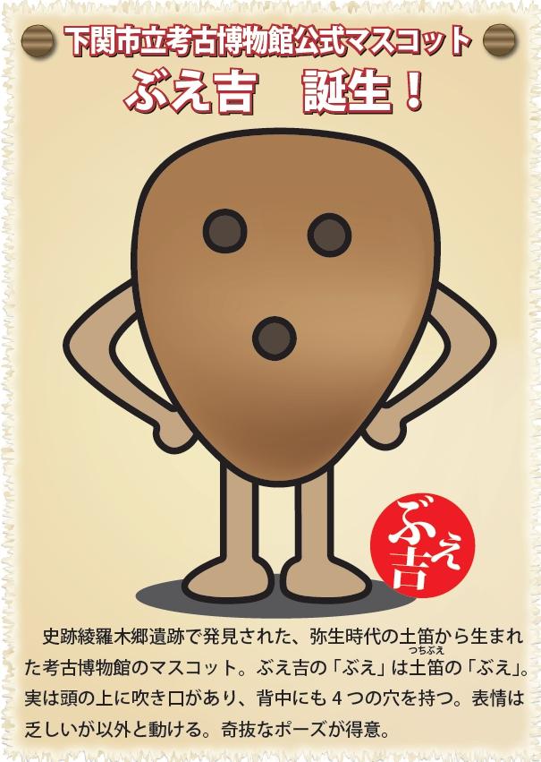 下関市立考古博物館公式マスコット「ぶえ吉」