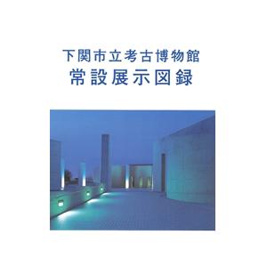 下関考古博物館常設展示図録